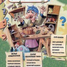 Загадка. Волшебное снадобье
