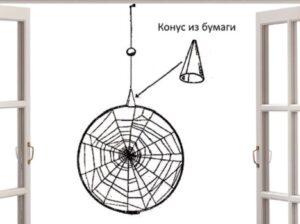 Домик паука