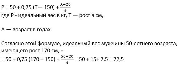 Формула веса