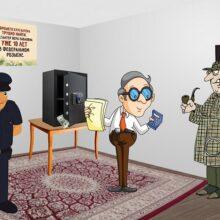 Загадка нападение на бухгалтерию