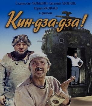 Фильм «Кин – дза - дза» и его пророчество