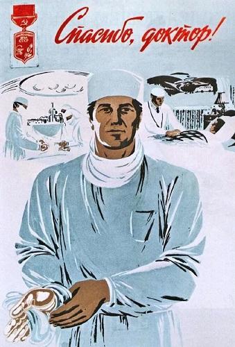 плакат медицина ссср