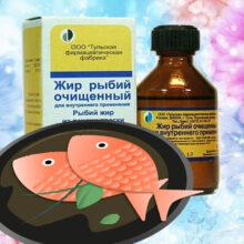 Рыбий жир и его лечебные свойства