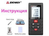 Инструкция для лазерных дальномеров SNDWAY