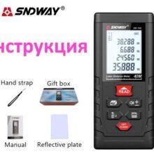 Инструкция на русском для лазерных дальномеров SNDWAY