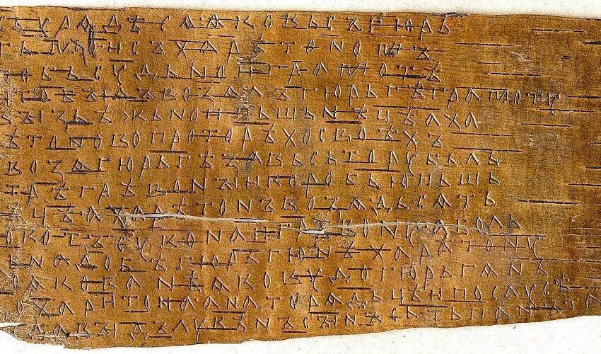 Письменность у славян до введения азбуки Кирилла и Мифодия