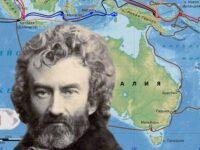 Миклухо – Маклай и его путешествия