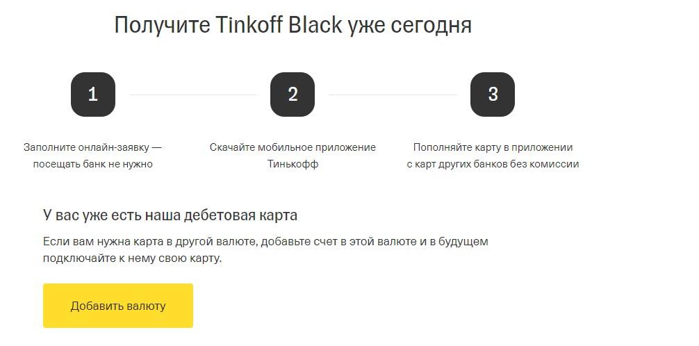 Дебетовая карта Tinkoff Black