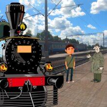 Загадка происшествие на вокзале